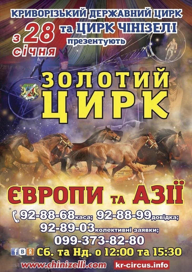 """Золотий цирк Європи та Азії"""