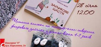 Читання книжки «Зайчикове щастя» та створення фетрового зайчика