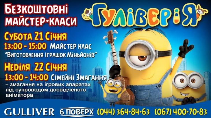 """Безкоштовні майстер-класи у ДРЦ """"ГуліверіЯ"""""""