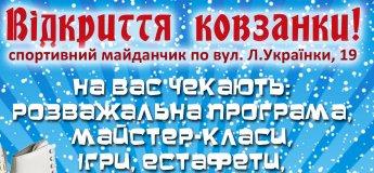 Відкриття ковзанки  по вул. Л.Українки
