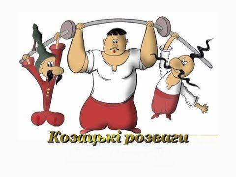 Картинки по запросу козацькі забави