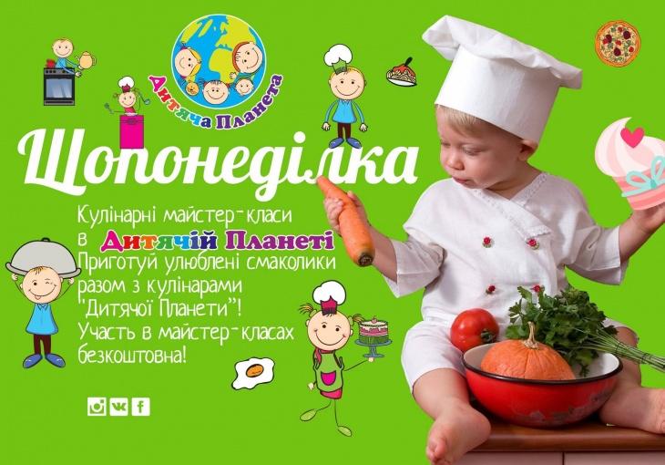 """Кулінарні майстер-класи в """"Дитячій Планеті"""""""