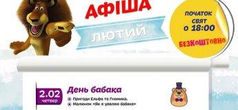 """Афіша лютий дитячого кафе """" Дастоша"""""""