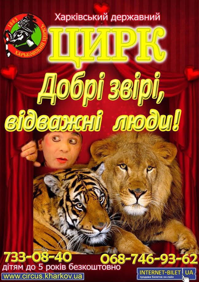 Програма Харківського цирку «Добрі звірі, відважні люди»