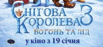 """Мультфільм """"Снігова королева 3: Вогонь та лід"""""""