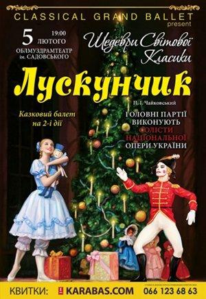 "Казковий балет ""Лускунчик"""