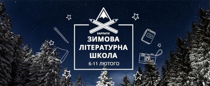 III Зимова літературна школа (Карпати)