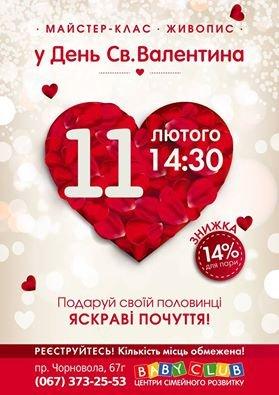 """Майстер-клас """"Живопис до Дня Валентина"""""""