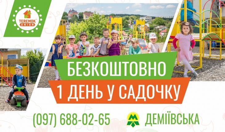 Дитячі центри розвитку TEREMOK-UNION