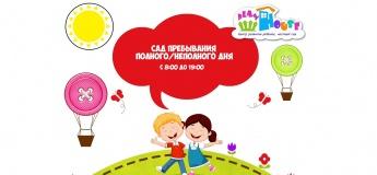 """Частный сад """"ПЛЕЙ ХАУС"""" (PLAY HOUSE), Центр развития ребенка"""