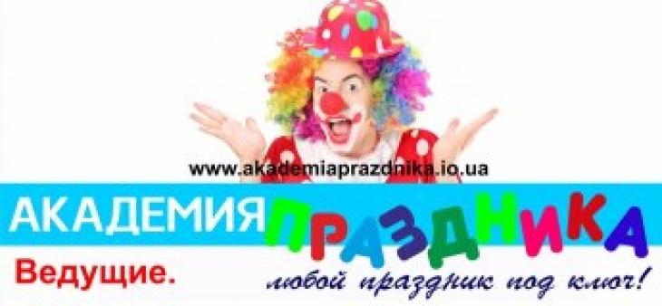 Академия праздника
