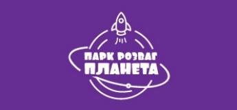 "Парк розваг ""Планета"" Одеса ТРЦ ""Gagarinn Plaza"""