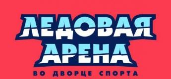 """Ледовая арена """"Льдинка"""" / Ледовый каток """"Льдинка"""""""