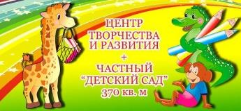 "Детский центр творчества и развития ""Жирафёнок"""