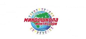 Микрошкола Монтессори