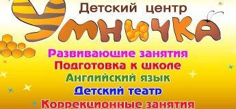 """Детский центр """"Умничка"""""""