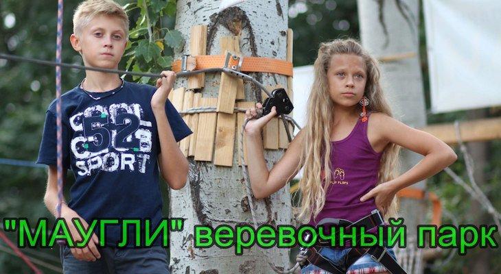 """Детский верёвочный парк """"Маугли"""""""