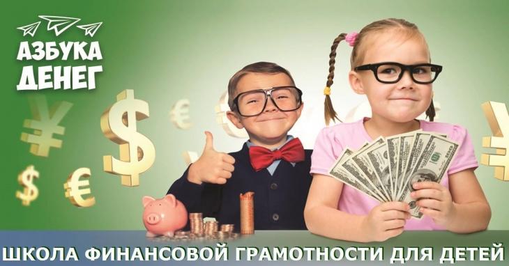 """Школа финансовой грамотности """"АзБуКа ДеНеГ"""""""