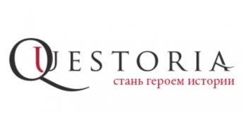 Квестория - живые квесты