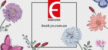 Книгарня Є Київ