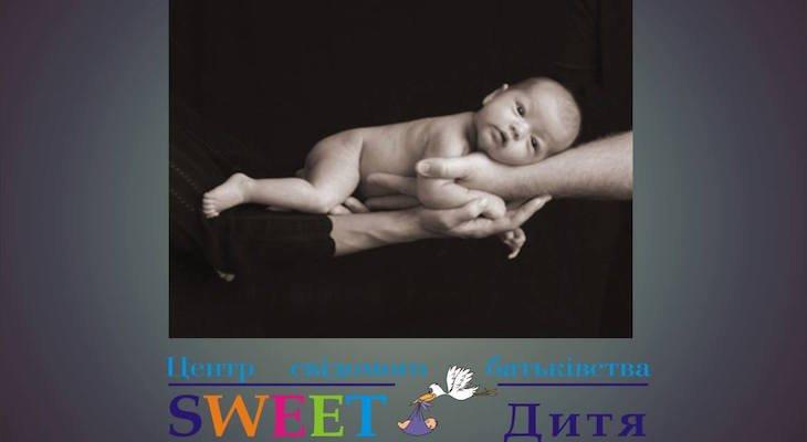 """Центр свідомого батьківства """"SWEET Дитя"""""""
