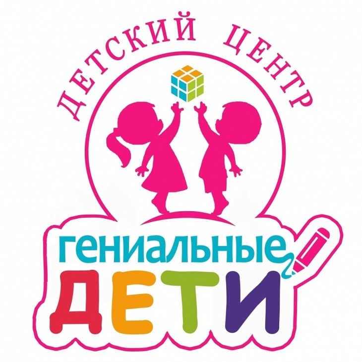 """Детский центр """"Гениальные Дети"""""""
