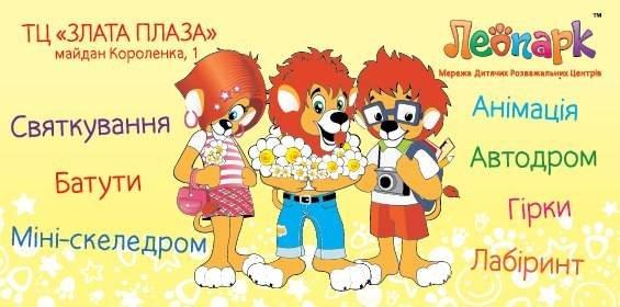 """""""Леопарк"""" – Дитячий Розважальний Центр"""