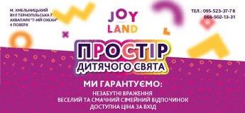 Joy Land Хмельницький
