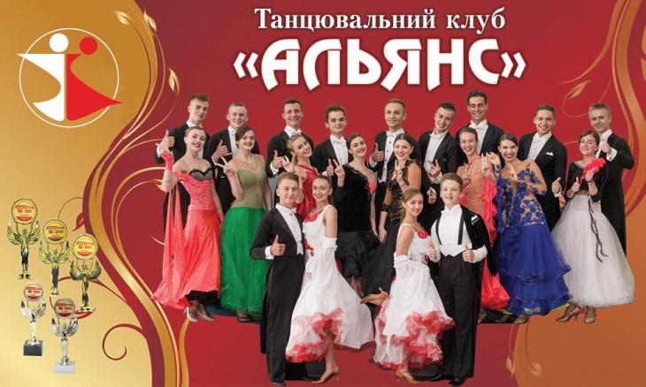 Танцювальний Клуб Альянс - Тернопіль