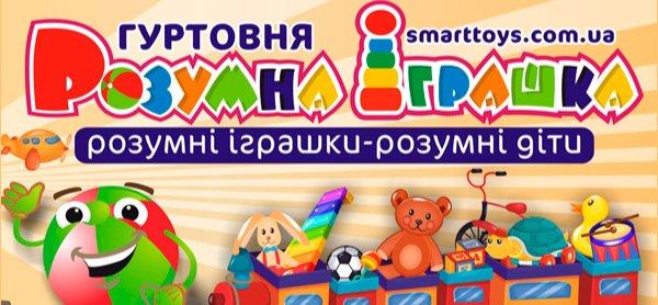 Гуртовня Розумна іграшка  7b6ebc2951c3e