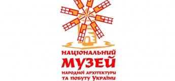 Національний музей народної архітектури та побуту України