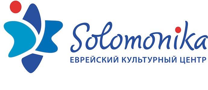 Еврейский культурный центр «Solomonika»