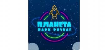 """Парк развлечений """"Планета"""" ТЦ """"Универмаг Украина"""""""