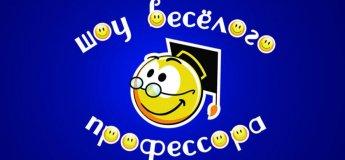 Научное шоу Веселого Профессора