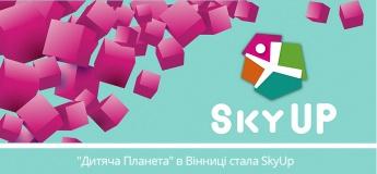 SkyUp  (Детская Планета)