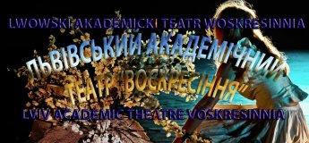 """Львівський академічний театр """"Воскресіння"""""""