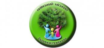 Київський міський Будинок природи