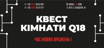 QUEST ROOM Q18 (Квест кімната)