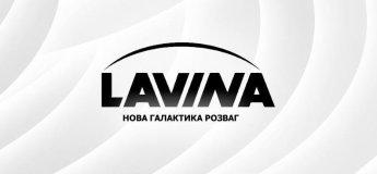 "ТРЦ ""Lavina"""