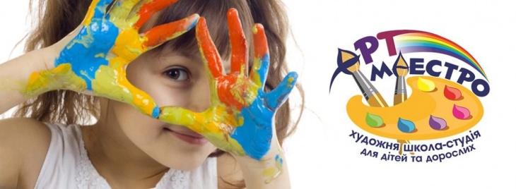 """""""Арт-Маестро"""" художня школа-студія для дітей і дорослих"""