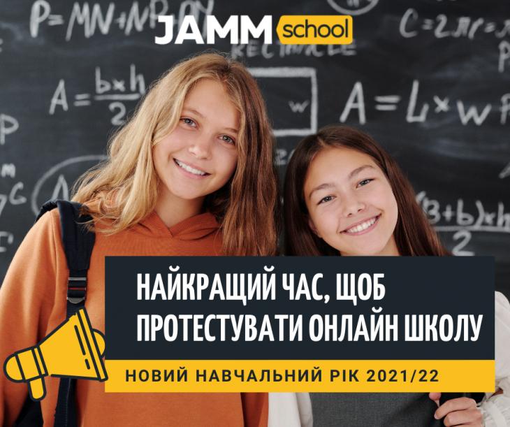 JAMM School
