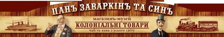 """Музей-магазин та кафе """"Панъ Заваркінъ та синъ"""""""