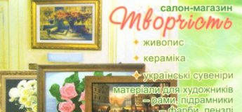 """Салон-магазин """"ТВОРЧІСТЬ"""""""