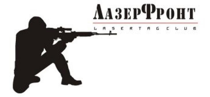 """Клуб активного відпочинку """"ЛазерФронт"""""""