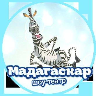 "Шоу-театр ""Мадагаскар"""