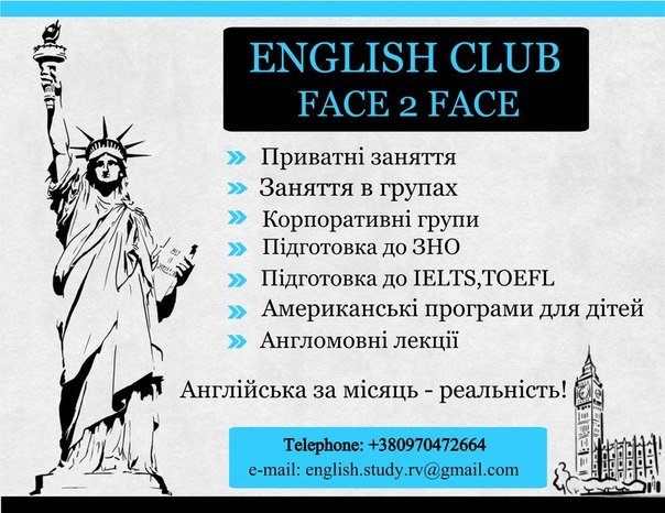 """Англомовний клуб """"Face 2 Face"""""""