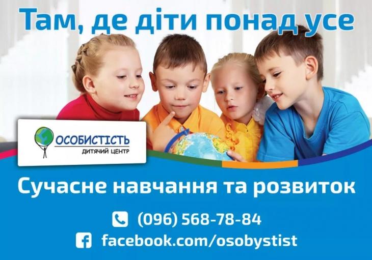 """Центр гармонійного розвитку дитини """"Я Особистість"""""""