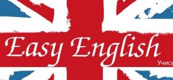"""Клуб вивчення іноземної мови """"Easy english"""""""
