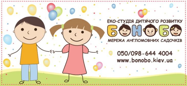 """Еко-студія дитячого розвитку """"БОНОБО"""", мережа англомовних садочків"""