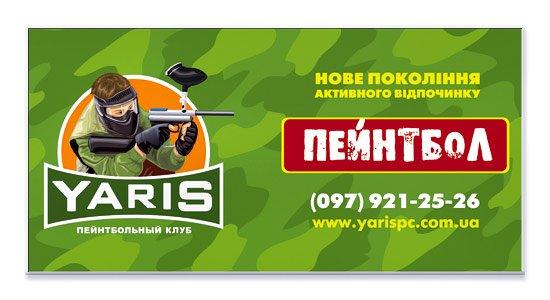 """Пейнтбольний клуб """"Yaris"""""""